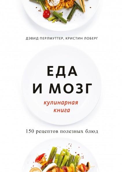 «Еда и мозг. Кулинарная книга» Дэвид Перлмуттер