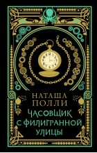 Наташа Пулли - Часовщик с Филигранной улицы
