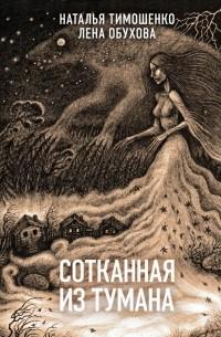 Наталья Тимошенко, Лена Обухова - Сотканная из тумана