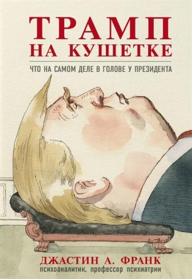 Трамп на кушетке. Что на самом деле в голове у президента. Джастин А. Франк