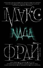 Макс Фрай - Nада