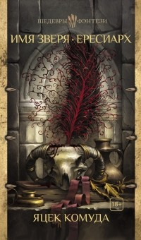 Яцек Комуда - Имя зверя. Ересиарх (сборник)
