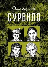 Ольга Лаврентьева - Сурвило