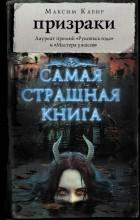 Максим Кабир - Призраки