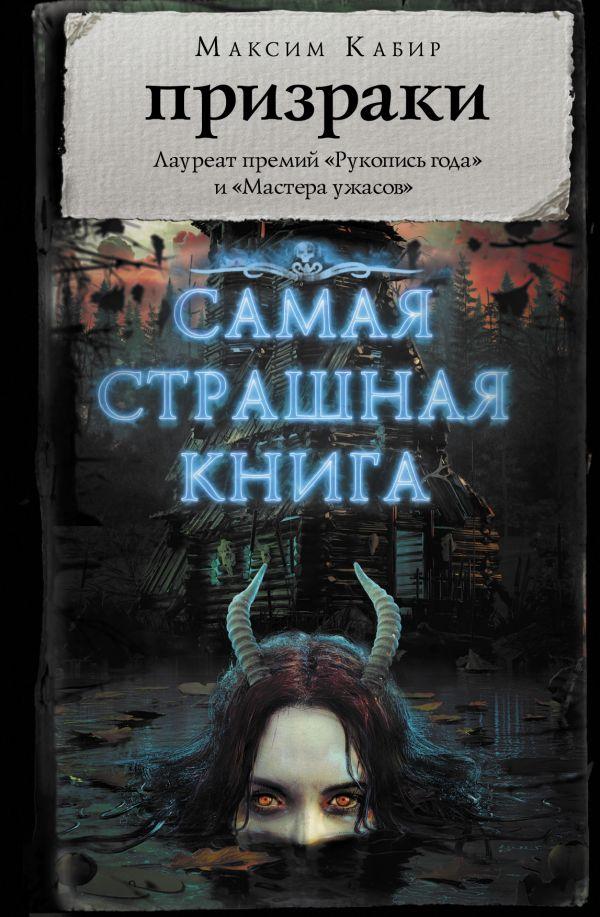 Призраки. Максим Кабир