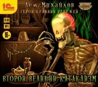 Дем Михайлов - Второй Великий Катаклизм