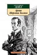 Артур Конан Дойль - Архив Шерлока Холмса (сборник)
