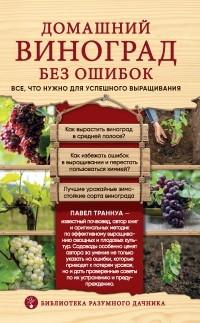 Павел Траннуа - Домашний виноград без ошибок. Все, что нужно для успешного выращивания