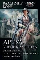 Владимир Корн - Артуа. Ученик ученика (сборник)