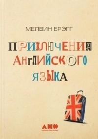 Мелвин Брэгг - Приключения английского языка