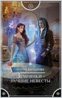 Мария Боталова - Землянки — лучшие невесты