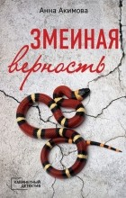 Анна Акимова - Змеиная верность
