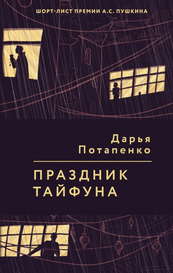«Праздник тайфуна» Дарья Потапенко