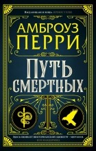 Амброуз Перри - Путь смертных
