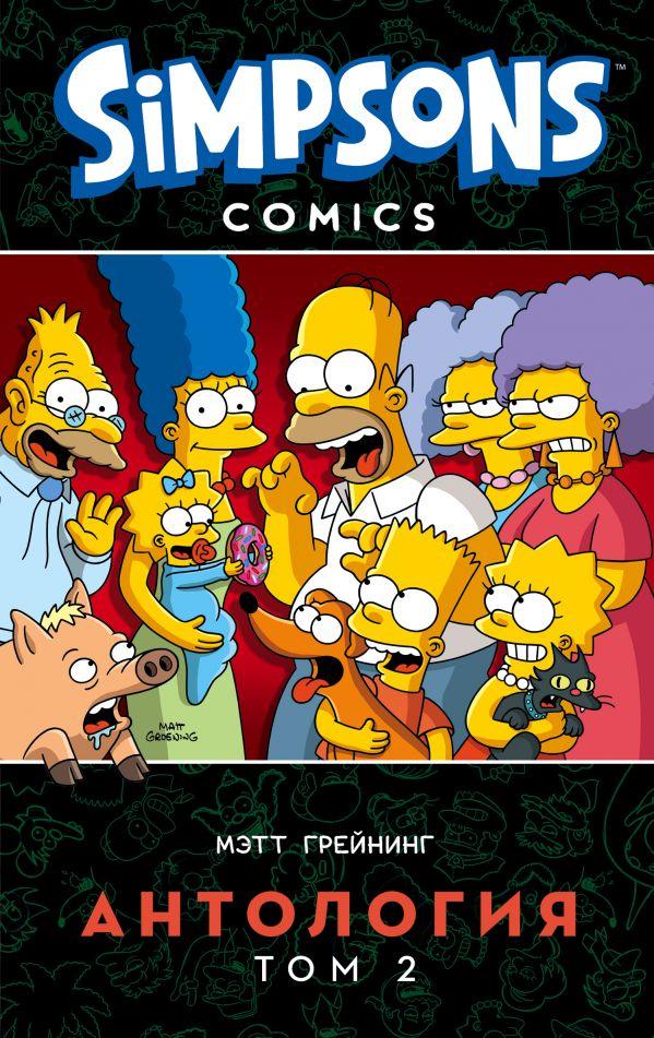 «Симпсоны. Антология. Том 2» Мэтт Грейнинг