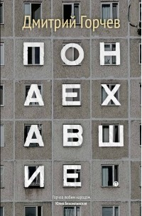 Дмитрий Горчев - Понаехавшие