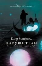 Клэр Макфолл - Нарушители