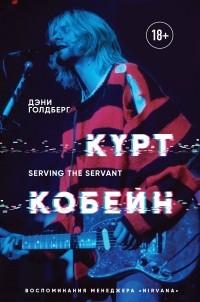 Дэнни Голдберг - Курт Кобейн. Serving the Servant. Воспоминания менеджера