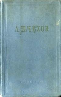 Антон Чехов - Вибрані твори в трьох томах. Том 2