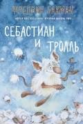 Фредрик Бакман - Себастиан и тролль