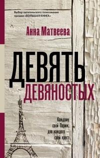 Анна Матвеева - Девять девяностых
