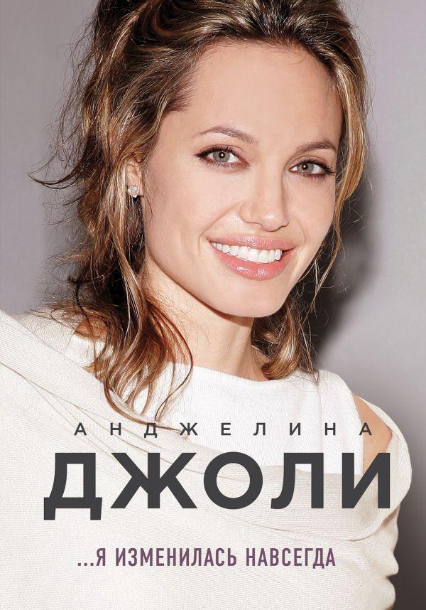 «Анджелина Джоли. Я изменилась навсегда» Анджелина Джоли