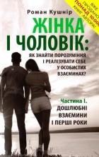 Роман Кушнір - Жінка і чоловік: як знайти порозуміння і реалізувати себе в особистих взаєминах? Частина І. Дошлюбні взаємини і перші роки
