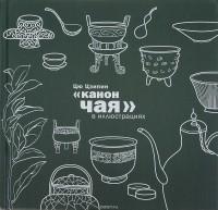 Цю Цзипин - Канон чая в иллюстрациях