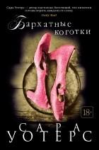Сара Уотерс - Бархатные коготки