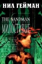 Нил Гейман - The Sandman. Песочный человек. Книга 9. Милостивые