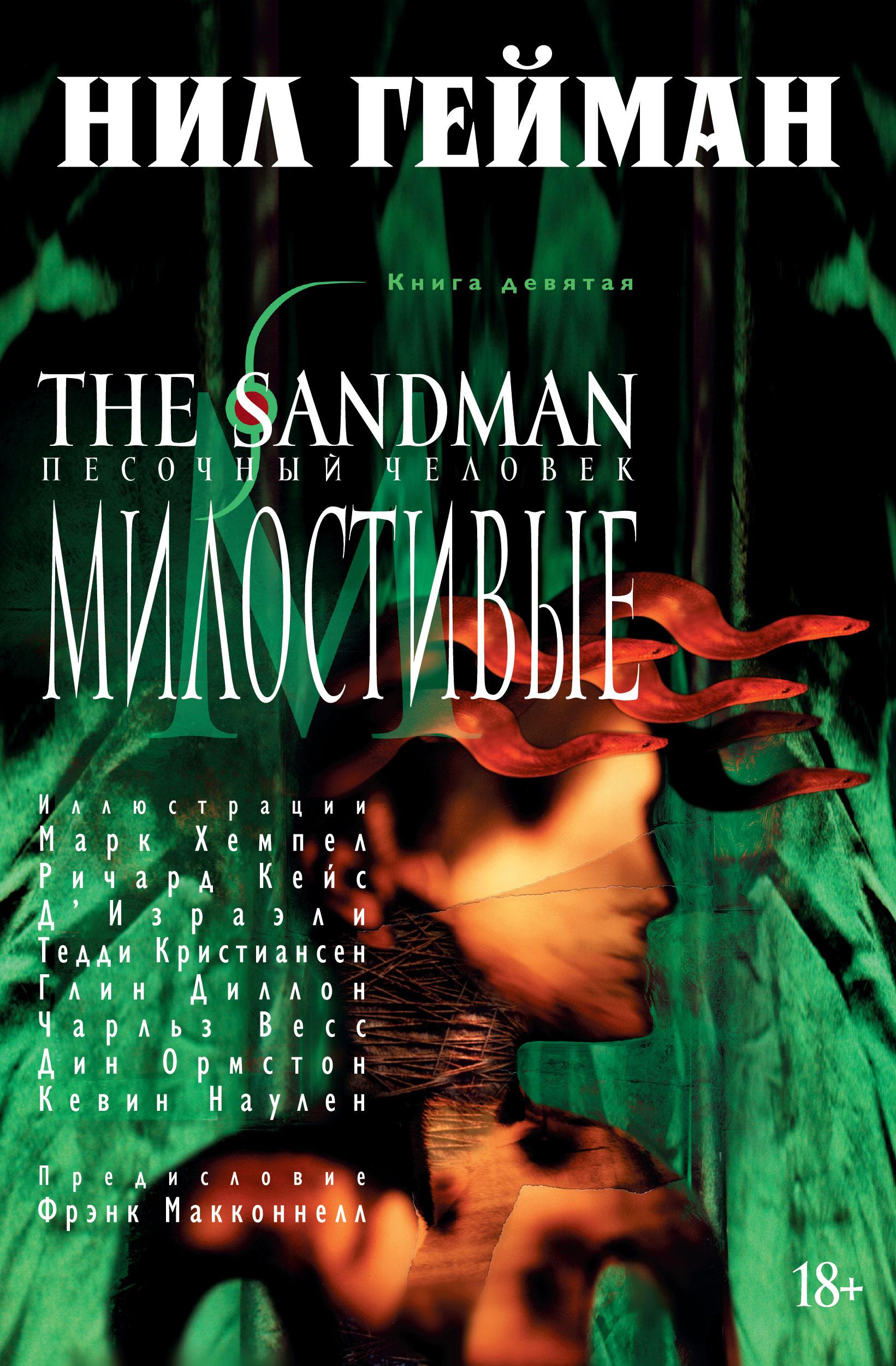 «The Sandman. Песочный человек. Книга 9. Милостивые» Нил Гейман