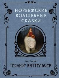 Теодор Киттельсен - Норвежские волшебные сказки