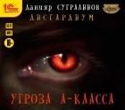 Данияр Сугралинов - Угроза А-класса