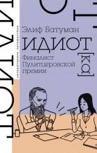 Элиф Батуман - Идиот