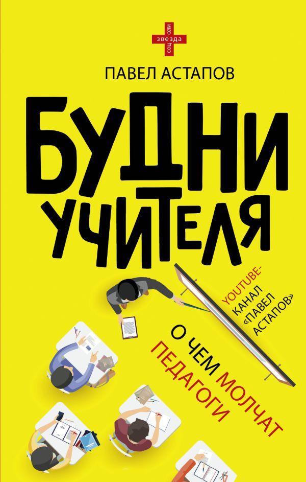 «Будни учителя» Павел Астапов