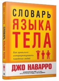 Джо Наварро - Словарь языка тела