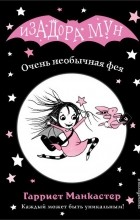 Гарриет Манкастер - Очень необычная фея