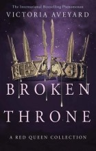 Виктория Авеярд - Broken Throne (сборник)