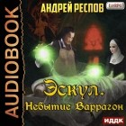 Андрей Респов - Эскул. Небытие Варрагон