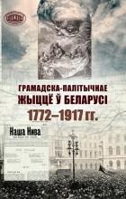 . - Грамадска-палітычнае жыццё ў Беларусі: 1772–1917 гг.