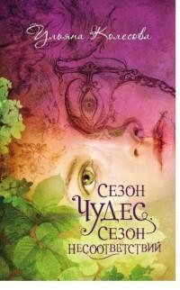 Ульяна Колесова - Сезон чудес, сезон несоответствий