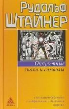 Рудольф Штайнер - Оккультные знаки и символы в их взаимодействии с астральным и духовным мирами