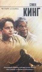 Стивен Кинг - Четыре сезона (сборник)