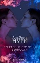 Альбина Нурисламова - По разные стороны вечности