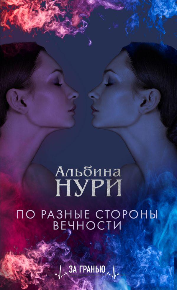 «По разные стороны вечности» Альбина Нурисламова