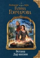 Галина Гончарова - Ветана. Дар жизни