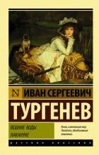 Иван Тургенев - Вешние воды. Накануне