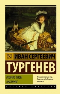 Иван Тургенев - Вешние воды. Накануне (сборник)