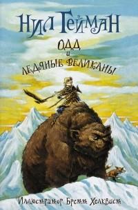 Нил Гейман - Одд и ледяные великаны