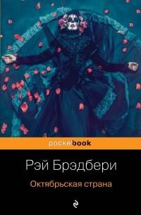 Рэй Брэдбери - Октябрьская страна